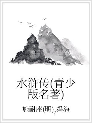 水浒传(青少版名著)