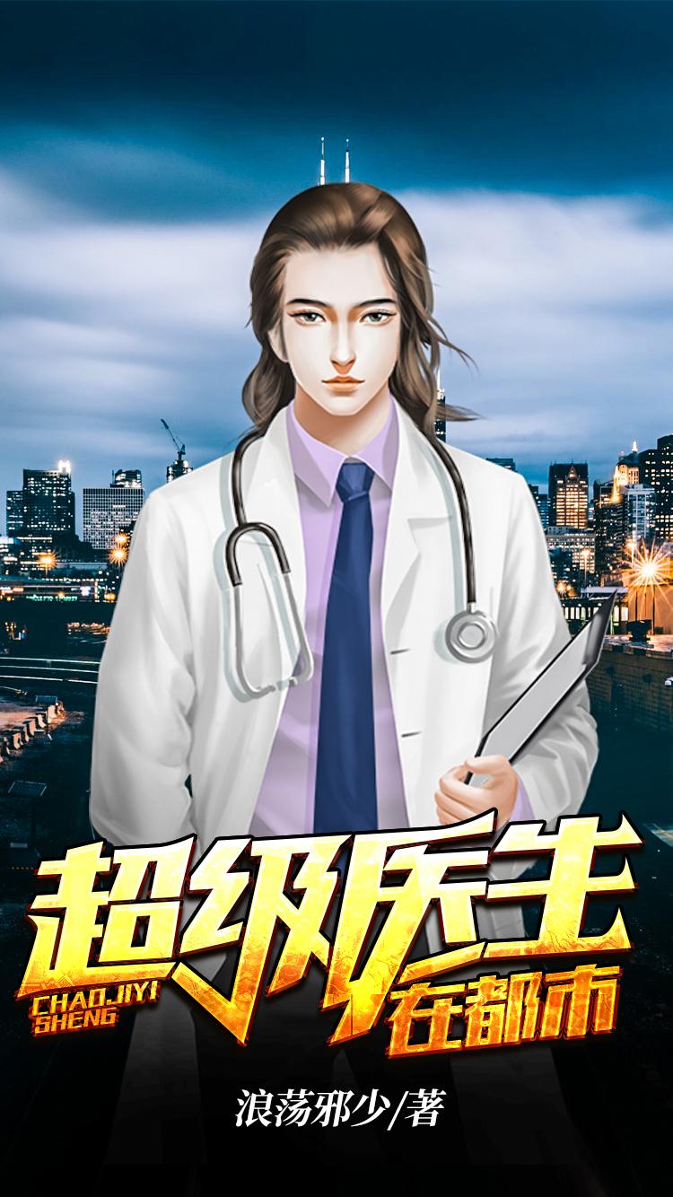 超级医生在都市