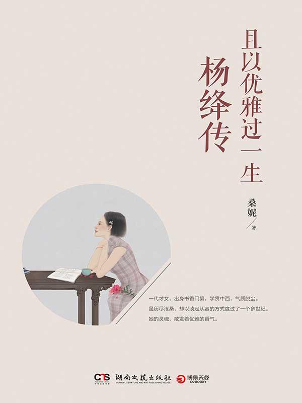 且以优雅过一生:杨绛传(精装版)