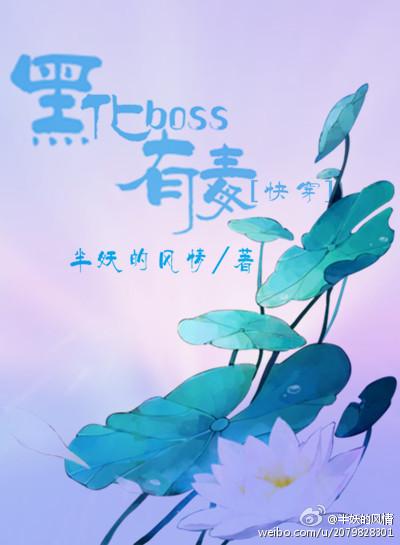 boss有毒[快穿]