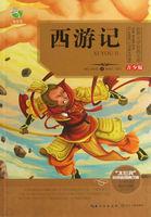 西游记(青少版名著)