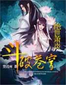 斗破苍穹Ⅱ:绝世萧炎